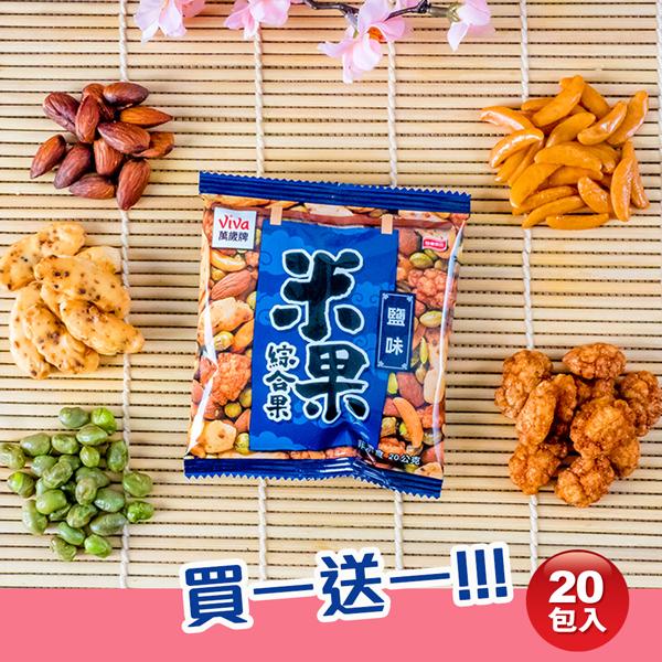 萬歲牌-米果綜合果(20包)