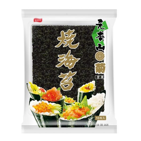 元本山菊燒海苔壽司專用(10枚入)