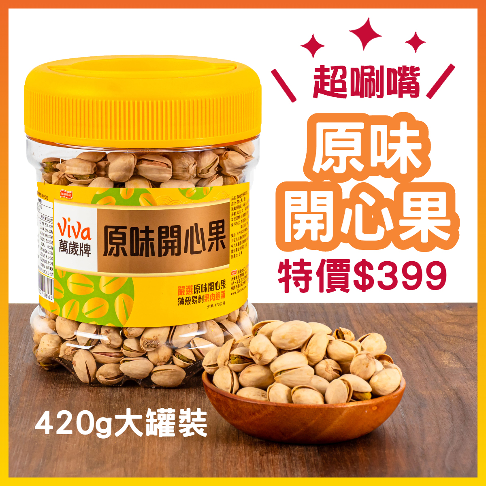 【萬歲牌】大罐開心果(原味420g)