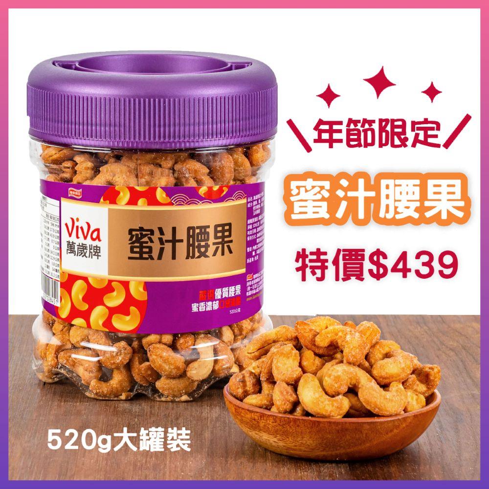 【萬歲牌】蜜汁腰果(520g大罐裝)