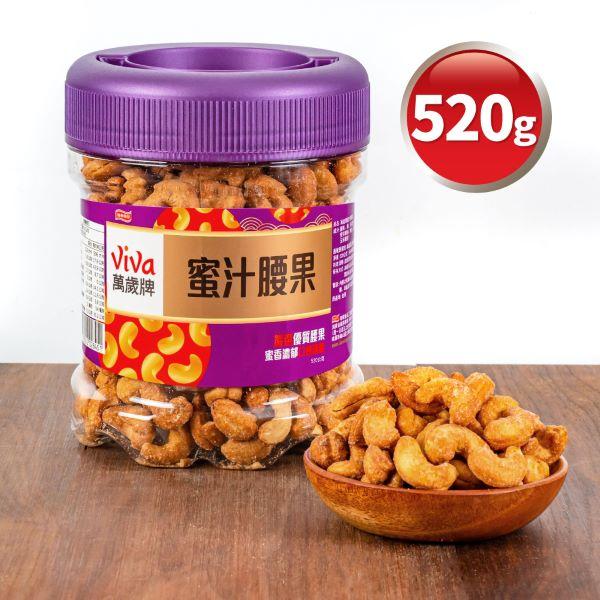 【萬歲牌】蜜汁腰果(520g大罐裝),蜜汁,,蜜汁腰果,腰果,果乾