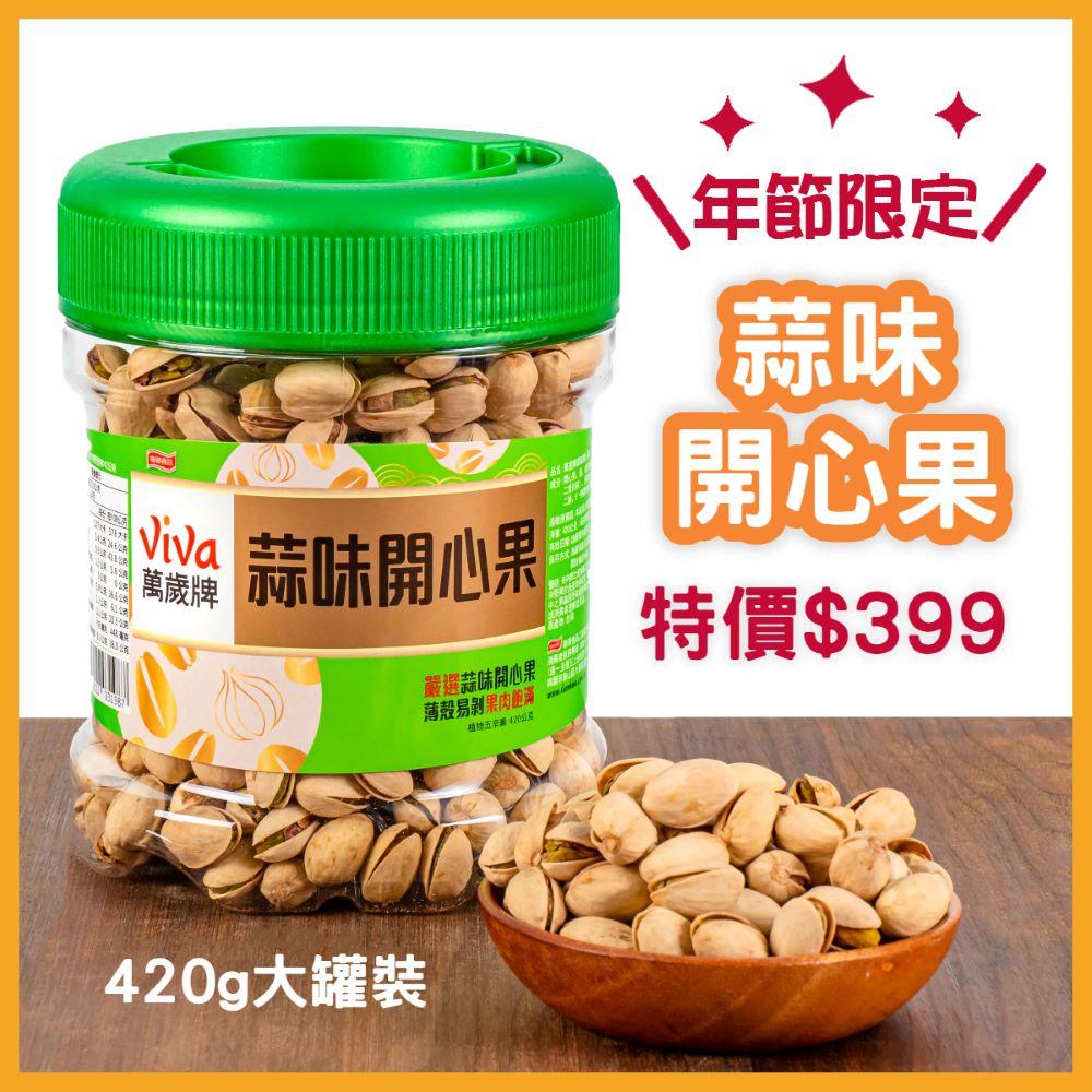 【萬歲牌】大罐裝開心果(蒜味420g)