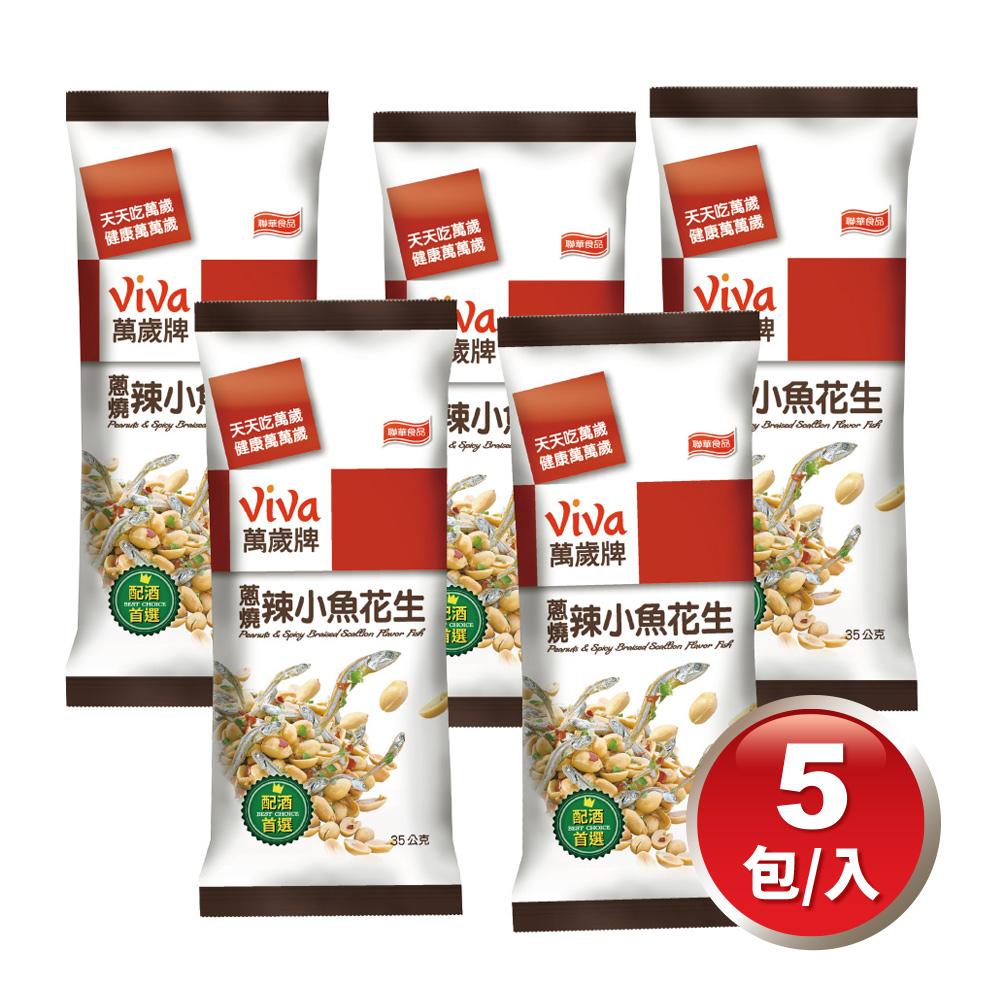 萬歲牌-蔥燒辣小魚花生隨手包(35gx5包)