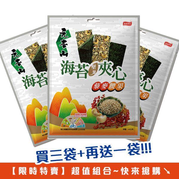 ★特惠★海苔堅果夾心藜麥腰果(買三送一)