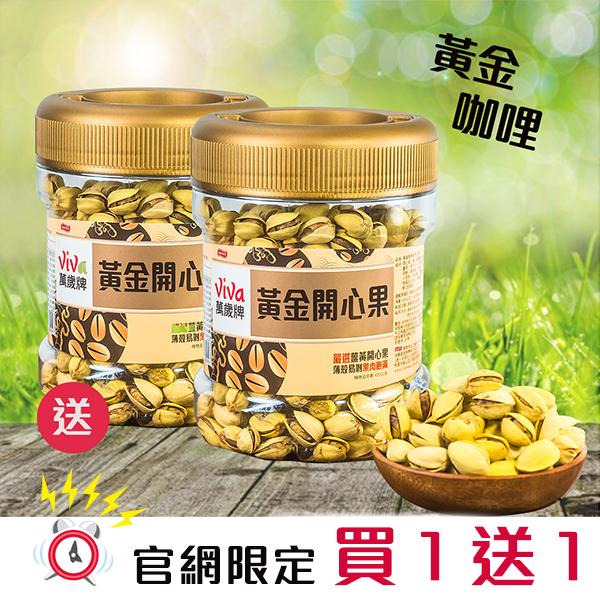 【萬歲牌】大罐黃金開心果(咖哩)