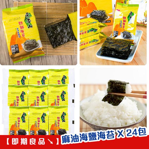 ★出清★麻油鹽味海苔(24包+24包)