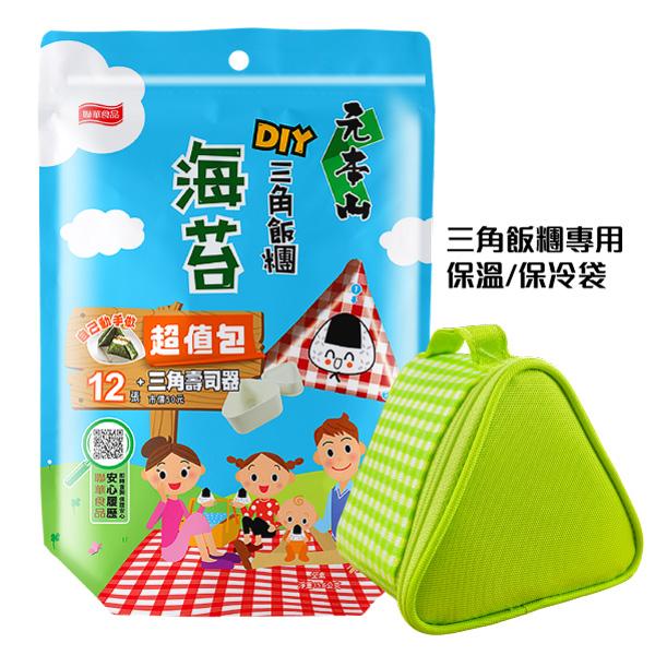 【元本山】三角飯糰DIY海苔組合(綠色)