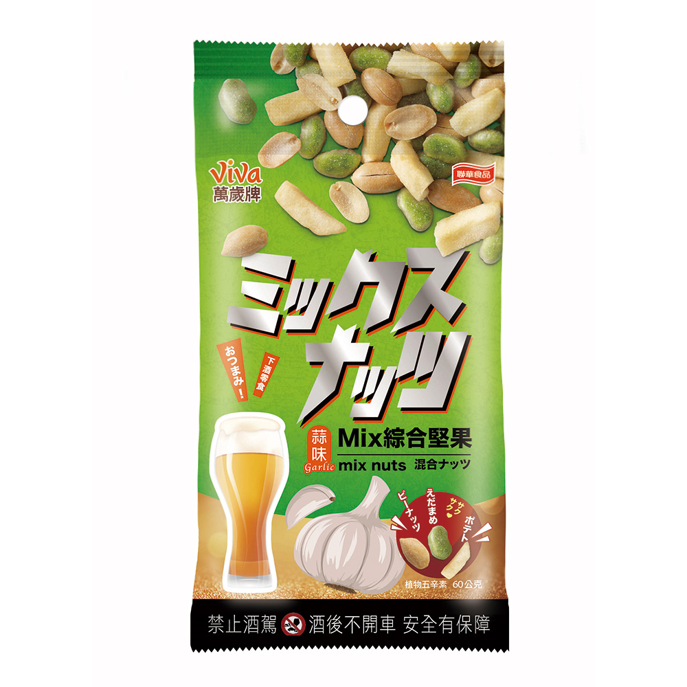蒜味綜合果(60g/包)-萬歲牌