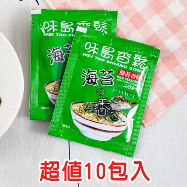 味島香鬆迷你包-海苔風味(10包入)