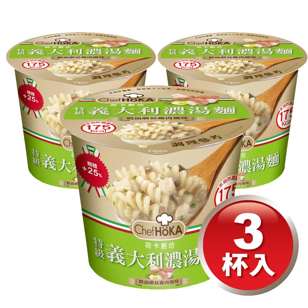 荷卡廚坊濃湯麵-奶油蘑菇雞肉風味(46gx3杯)