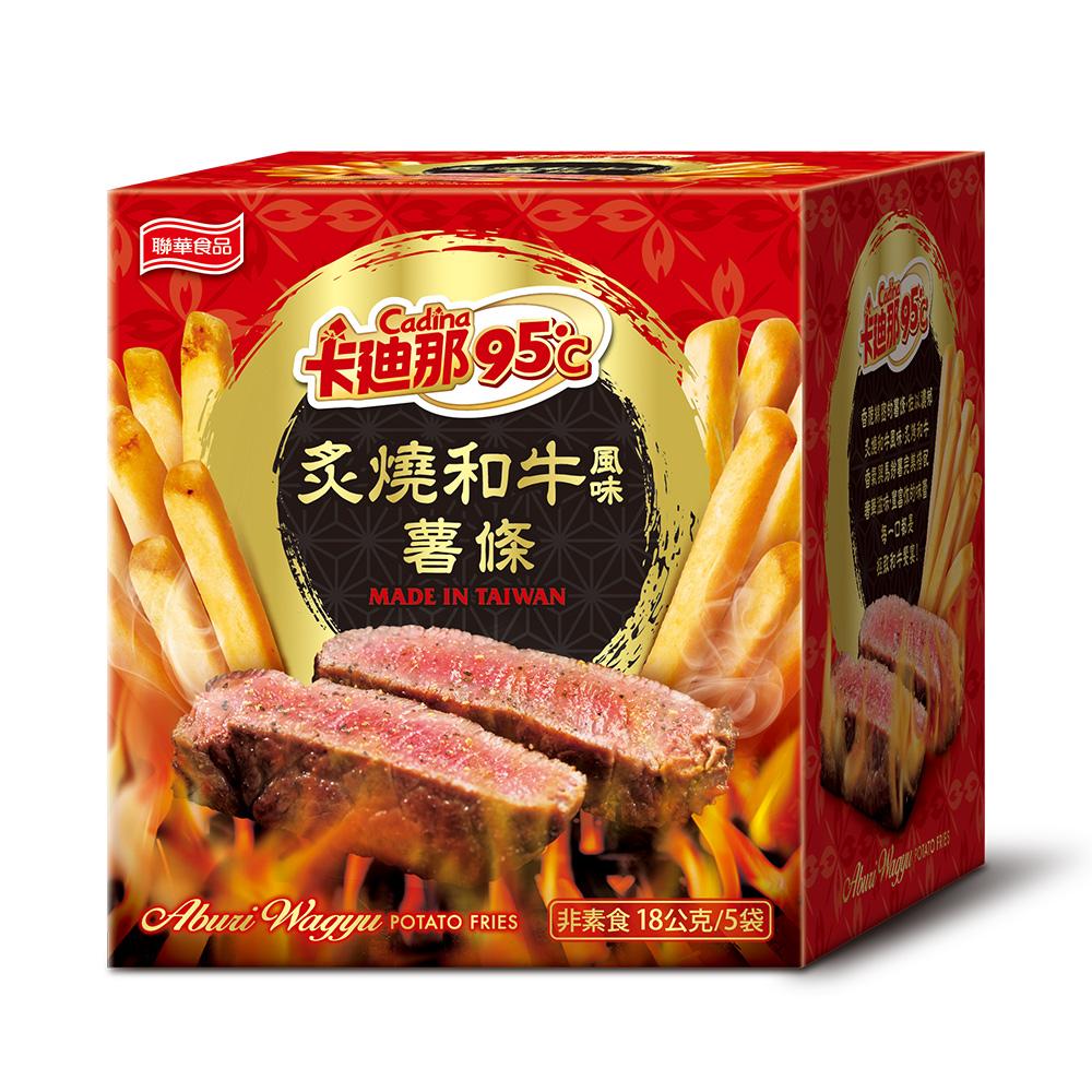 卡迪那95℃薯條-炙燒和牛風味(18gx5包)