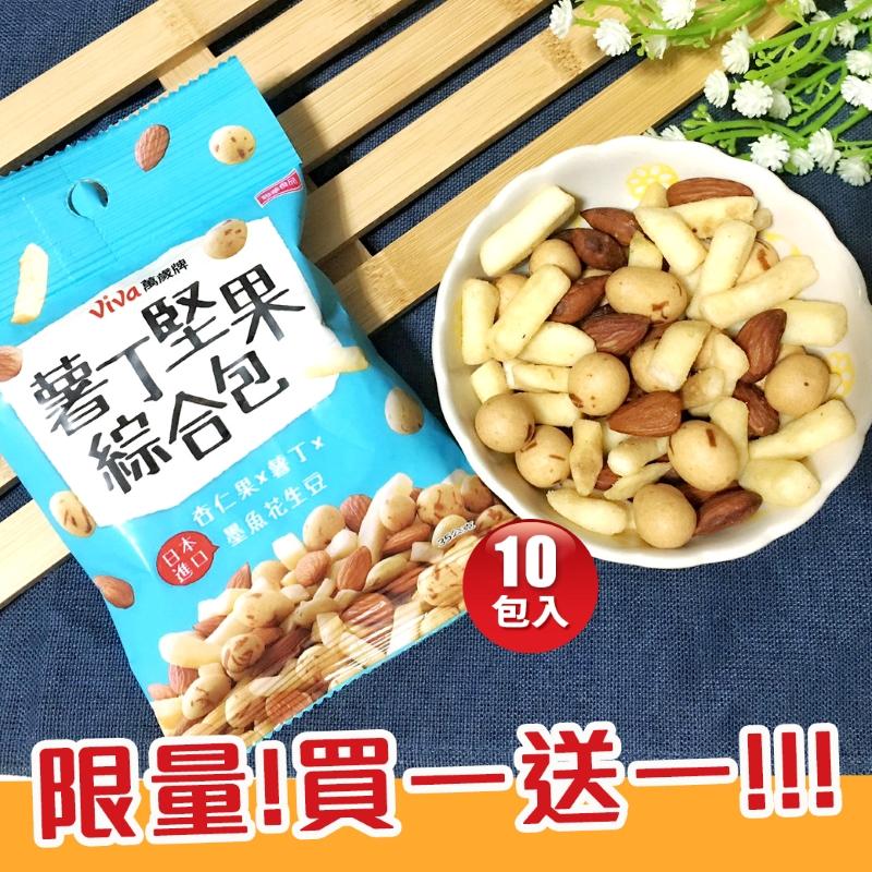 ★即期良品★萬歲牌-薯丁堅果綜合包