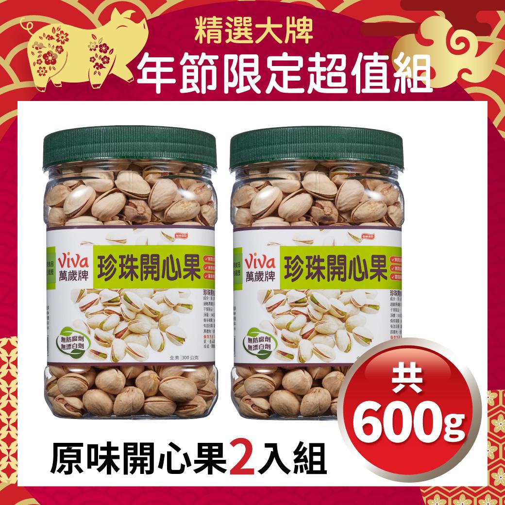 [年節限定超值組]原味珍珠開心果x2罐