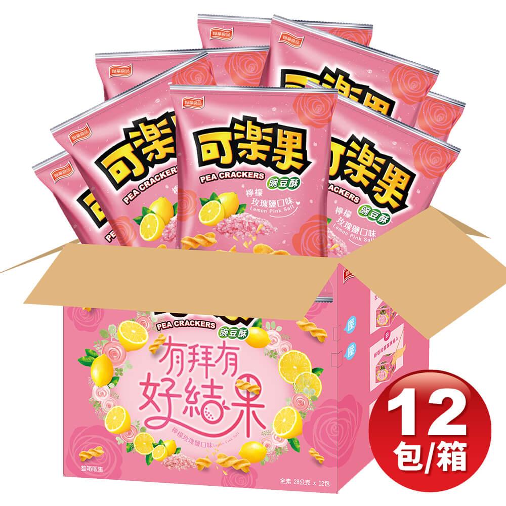 可樂果拜拜箱-檸檬玫瑰鹽口味(28gx12包)