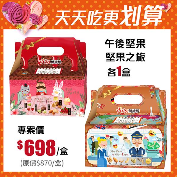 【E購專案】萬歲牌午後の堅果+堅果之旅(2盒組)