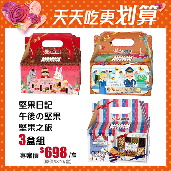 【E購專案】萬歲牌堅果日記綜合3件組