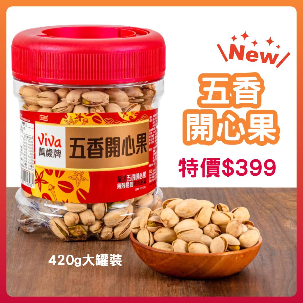 【萬歲牌】五香開心果(420g大罐裝)