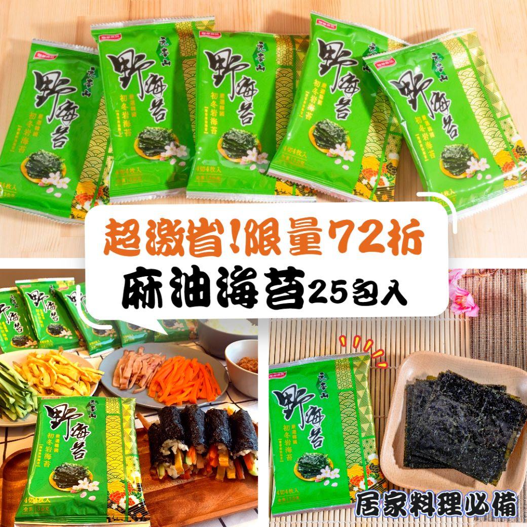 元本山麻油海鹽野海苔25包