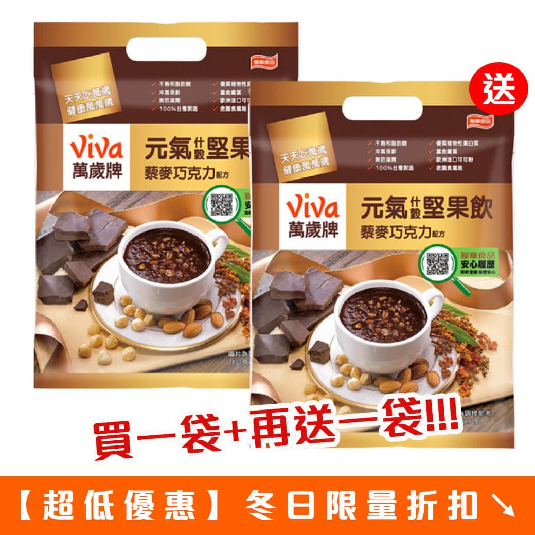元氣什穀堅果飲-藜麥巧克力(28gx12包)
