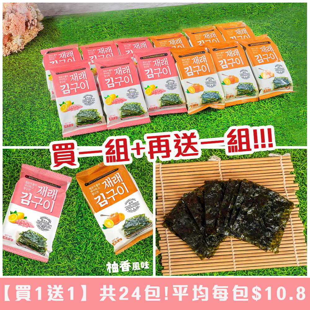 元本山檸檬&柚香海苔12包送12包