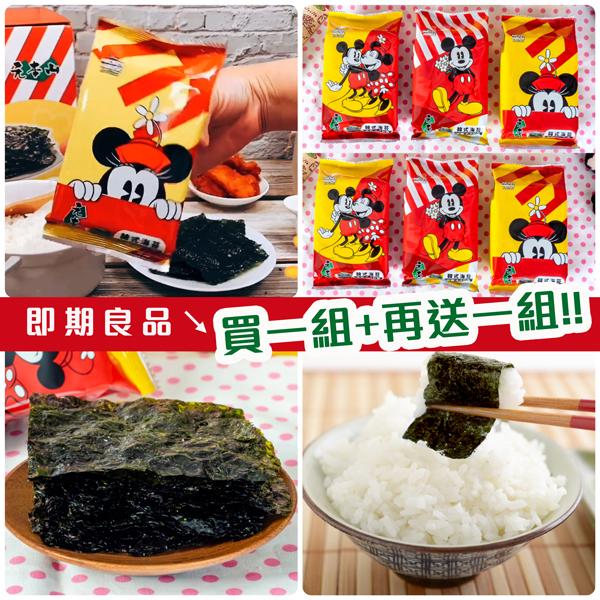 ★出清★米奇麻油鹽味海苔(6包+6包)