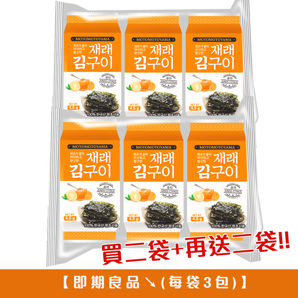 ★出清★柚香風味海苔(6包+6包)