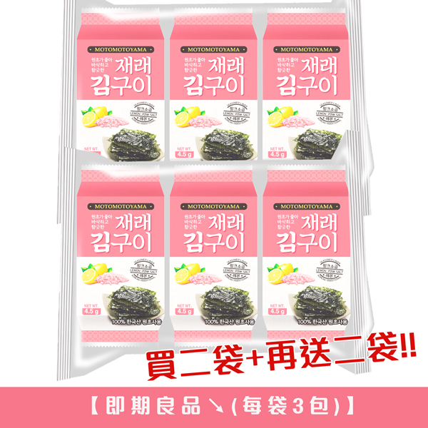 ★出清★檸檬玫瑰鹽海苔(6包+6包)