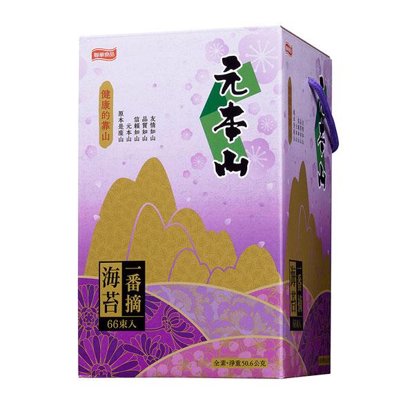 元本山-一番摘紫罐海苔禮盒(66束)