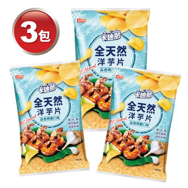 卡迪那洋芋片-蒜香烤蝦口味X3包