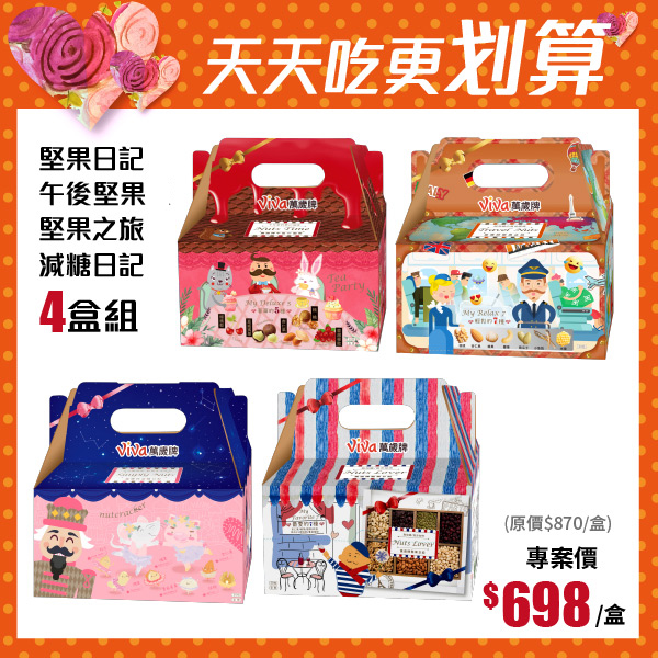 【E購專案】萬歲牌堅果日記綜合4件組(預購商品,6/10當周出貨)