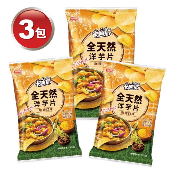 卡迪那洋芋片-咖哩口味X3包