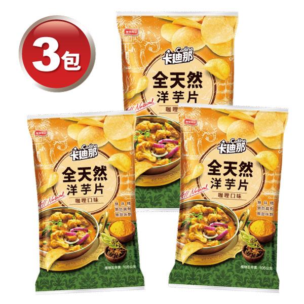 卡迪那-全天然洋芋片咖哩口味X3包