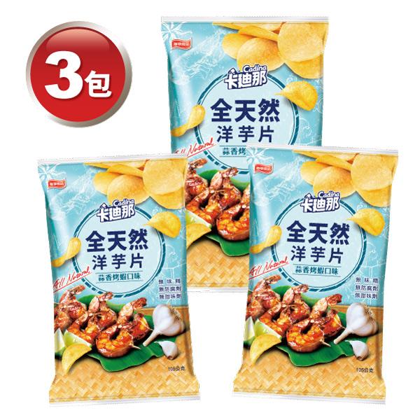 卡迪那-全天然洋芋片蒜香烤蝦X3包