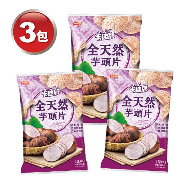 卡迪那-全天然芋頭片原味X3包