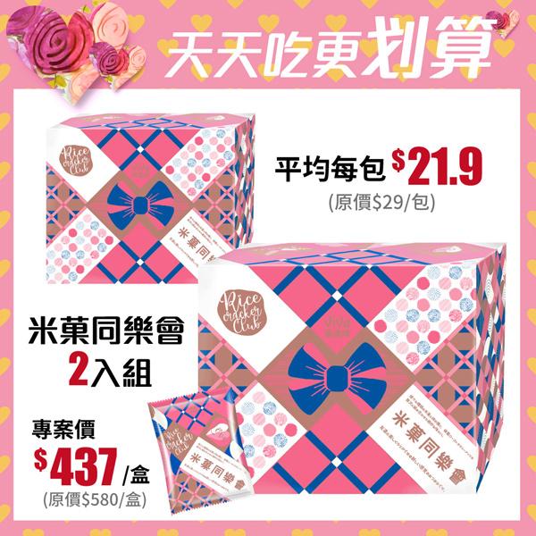 【E購專案】萬歲牌米菓同樂會X2盒組