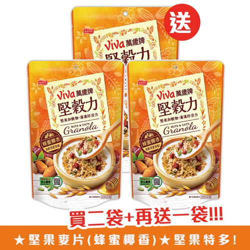 【買二送一】堅果蜂蜜口味麥片
