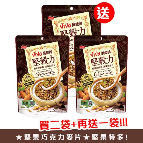【買二送一】堅果巧克力麥片