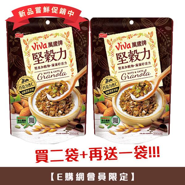 【買二送一】堅穀力巧克力杏仁(200g)