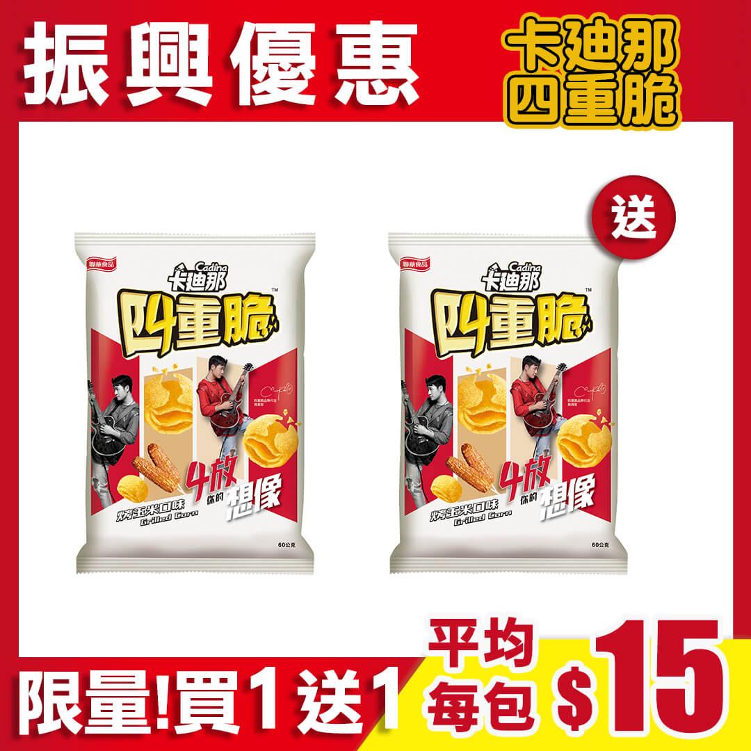 ★限量★卡迪那四重脆烤玉米口味(60g)