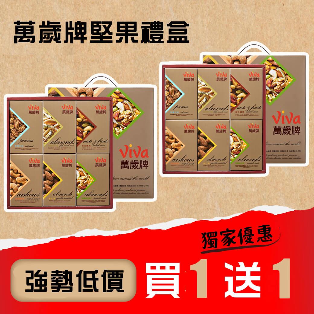 萬歲牌-堅果禮盒(內含6小盒)
