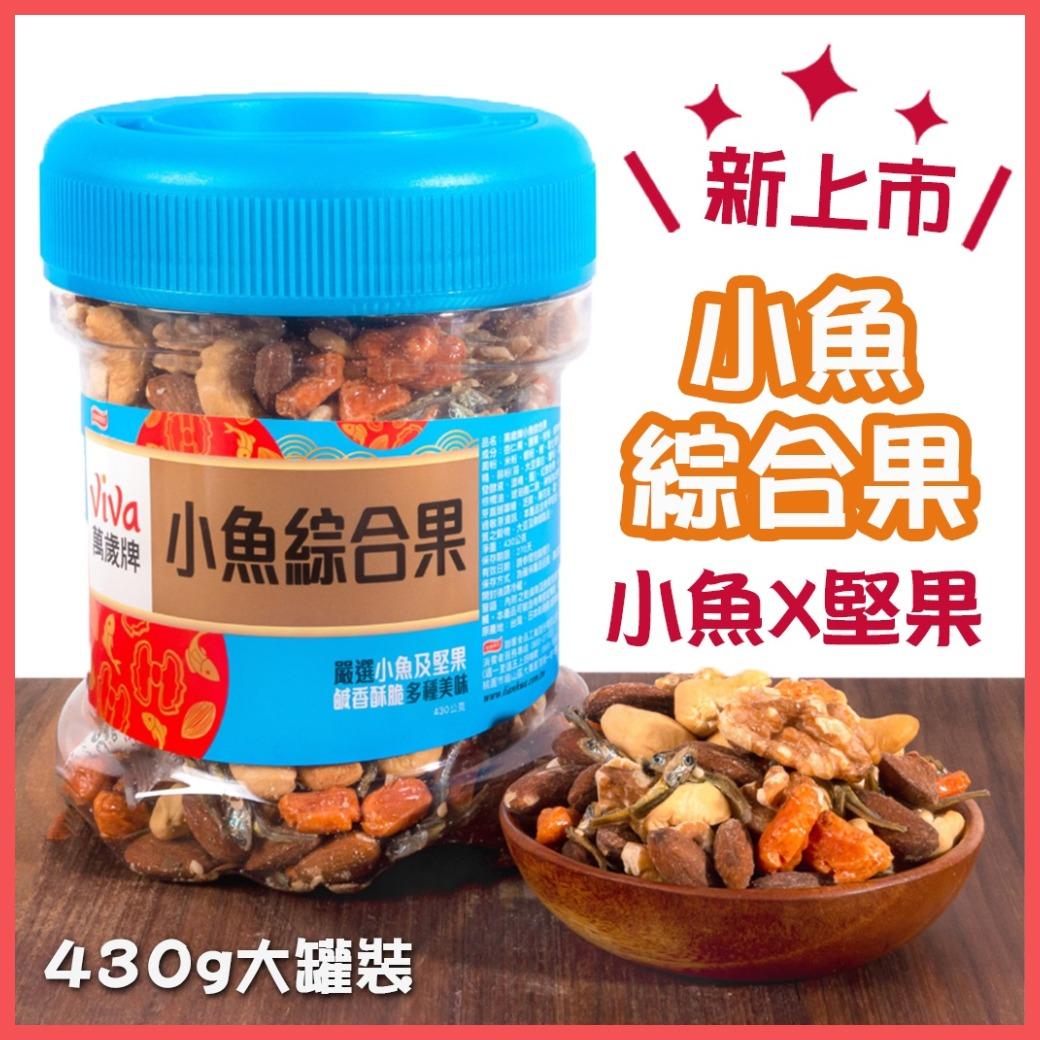 【萬歲牌】小魚綜合果(430g大罐裝)