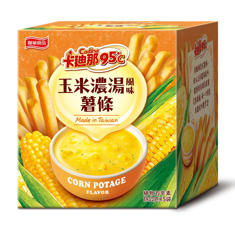 卡迪那95℃薯條-玉米濃湯風味(18gx5包)