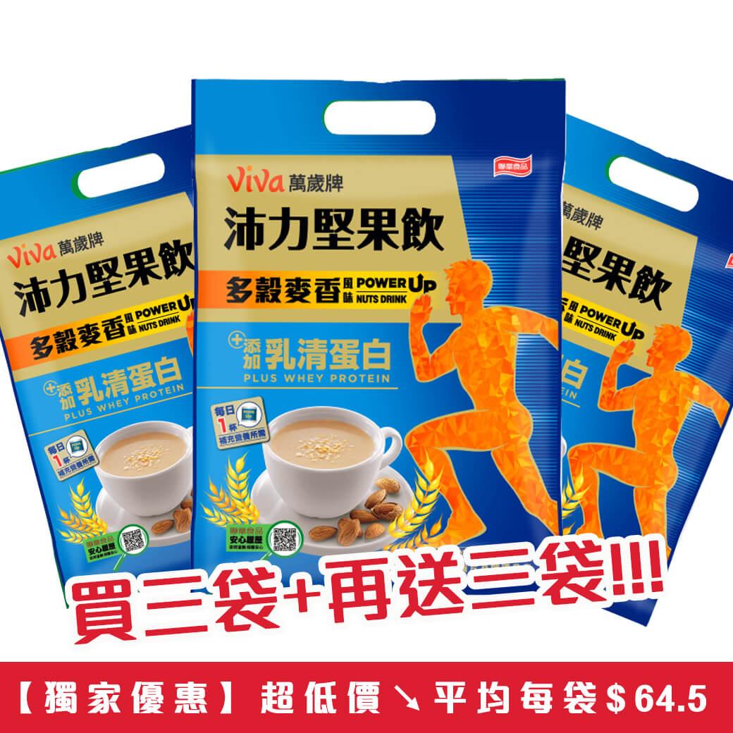 【買3送3】沛力堅果飲-多穀麥香風味