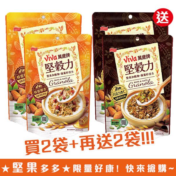 [買2送2] 堅果麥片(蜂蜜椰香+巧克力口味)