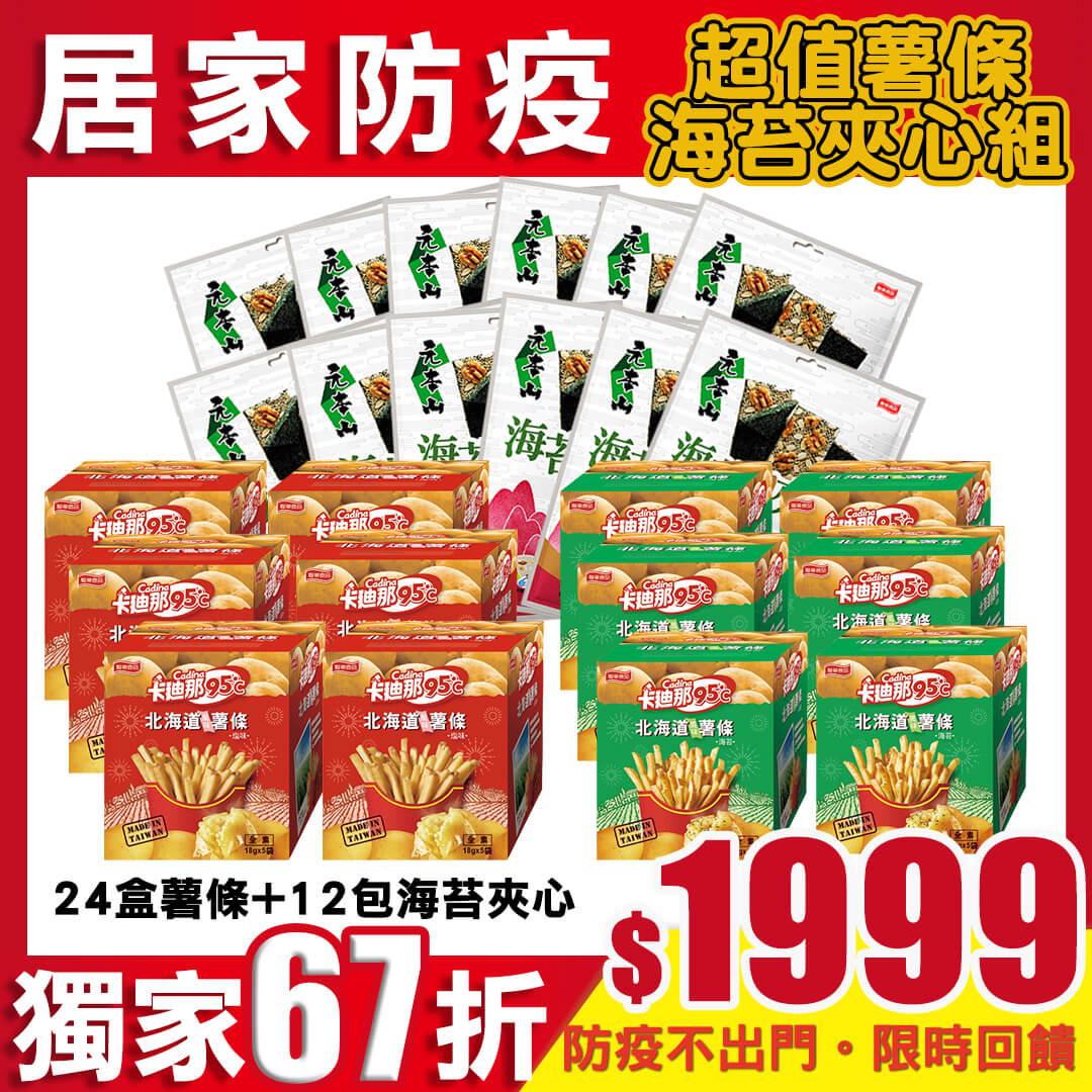 【居家防疫】卡廸那薯條海苔夾心組(24盒薯條+12包元本山海苔夾心)
