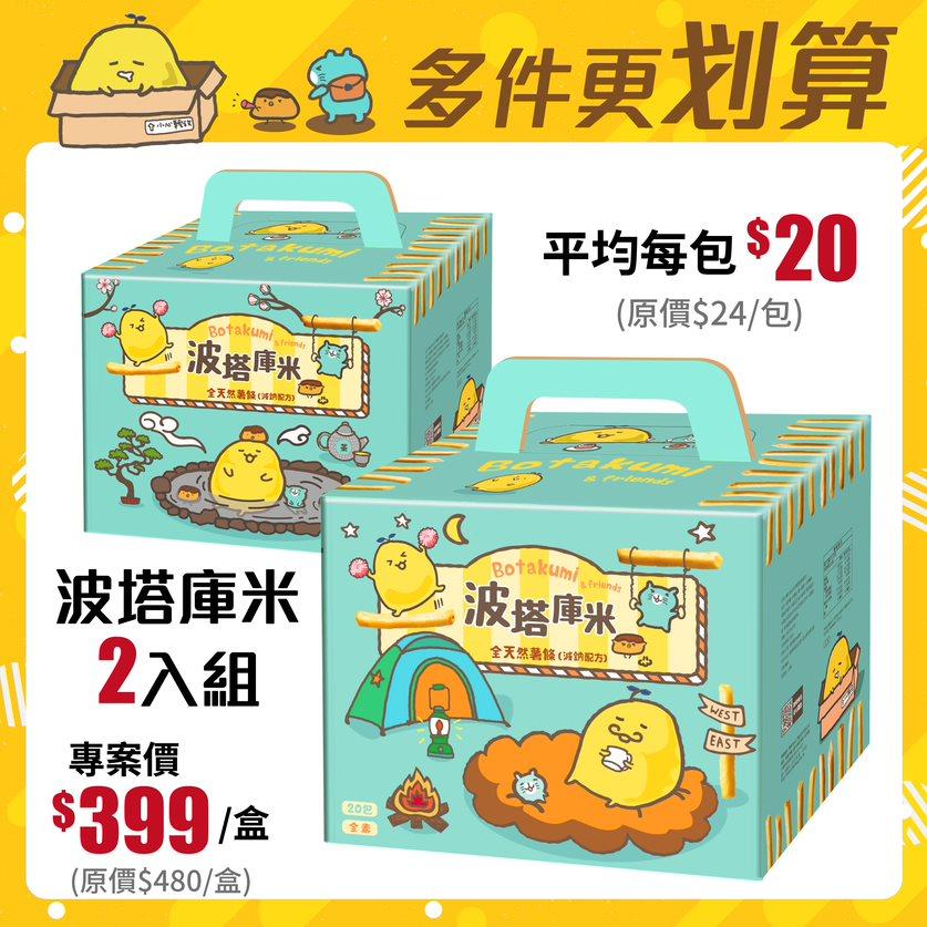 【2盒組】波塔庫米全天然薯條(33gx20包)
