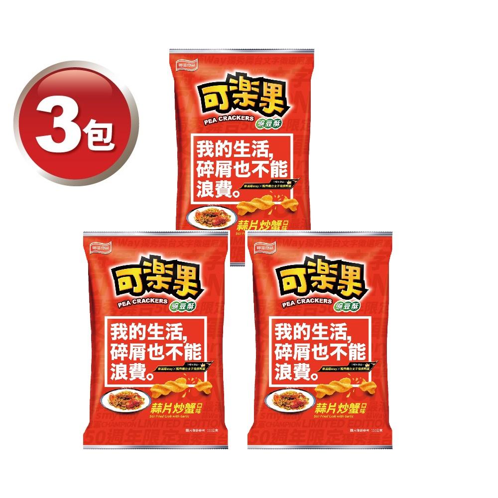 可樂果-蒜片炒蟹口味X3包