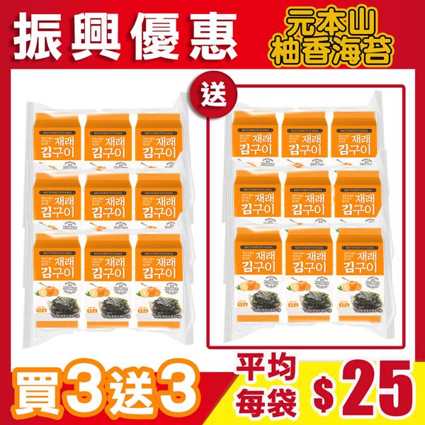 ★限量★柚香風味海苔(3袋+送3袋)