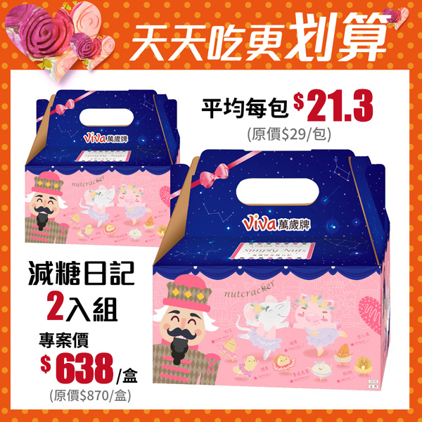 【E購專案】萬歲牌減糖日記X2盒組