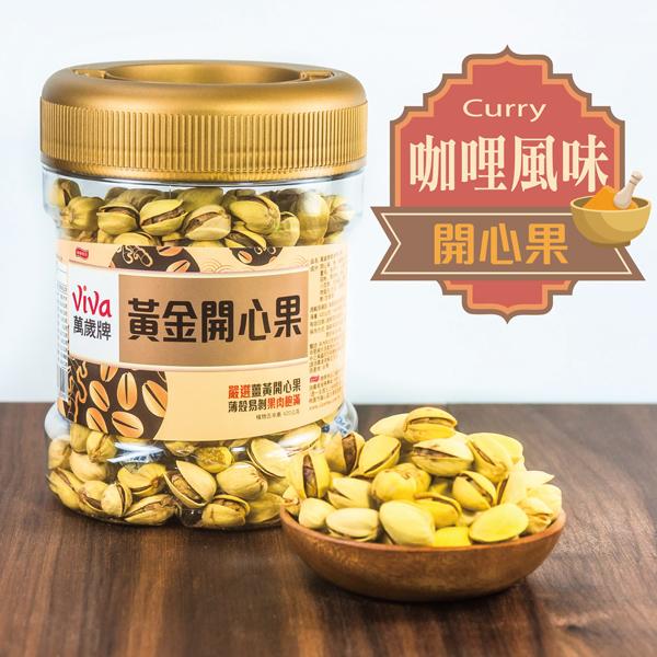 大罐裝-萬歲黃金開心果 (咖哩風味)